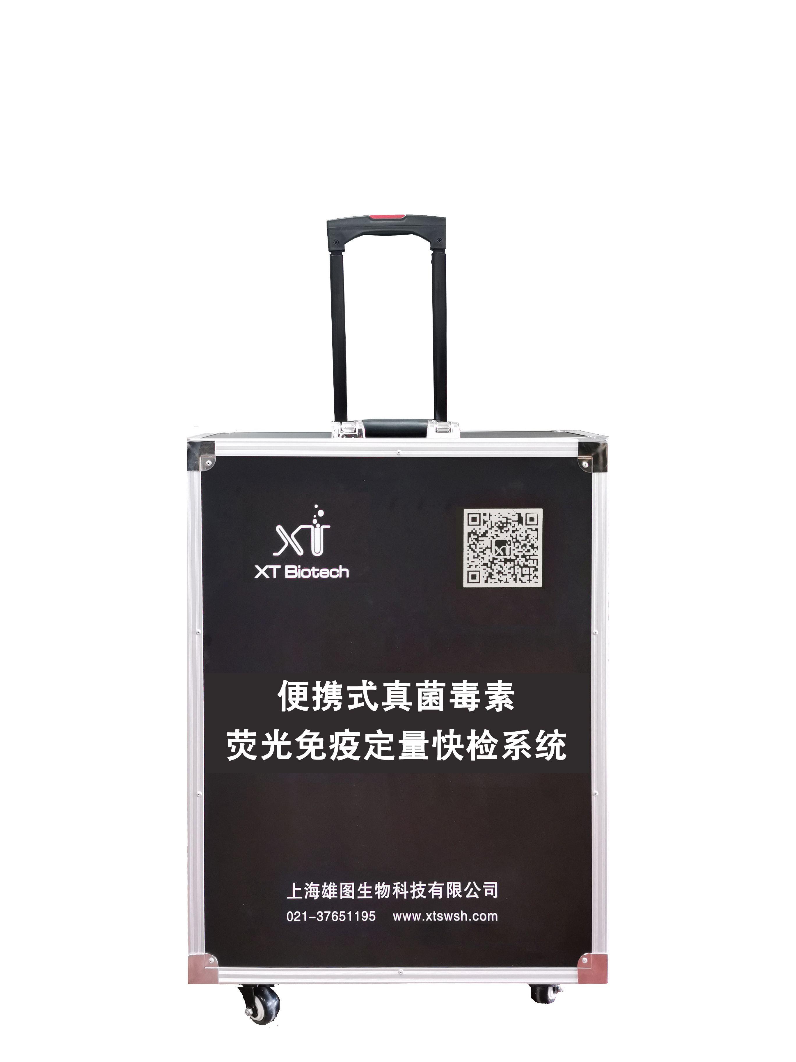 万博ManBetx手机版真菌毒素荧光免疫定量快检箱